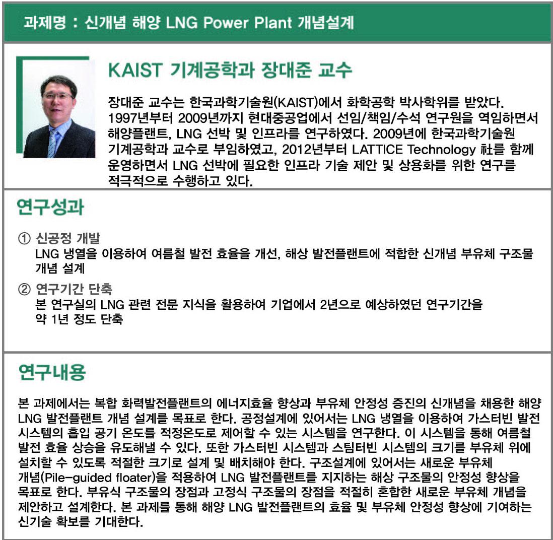 KAIST 장대준 교수님.jpg