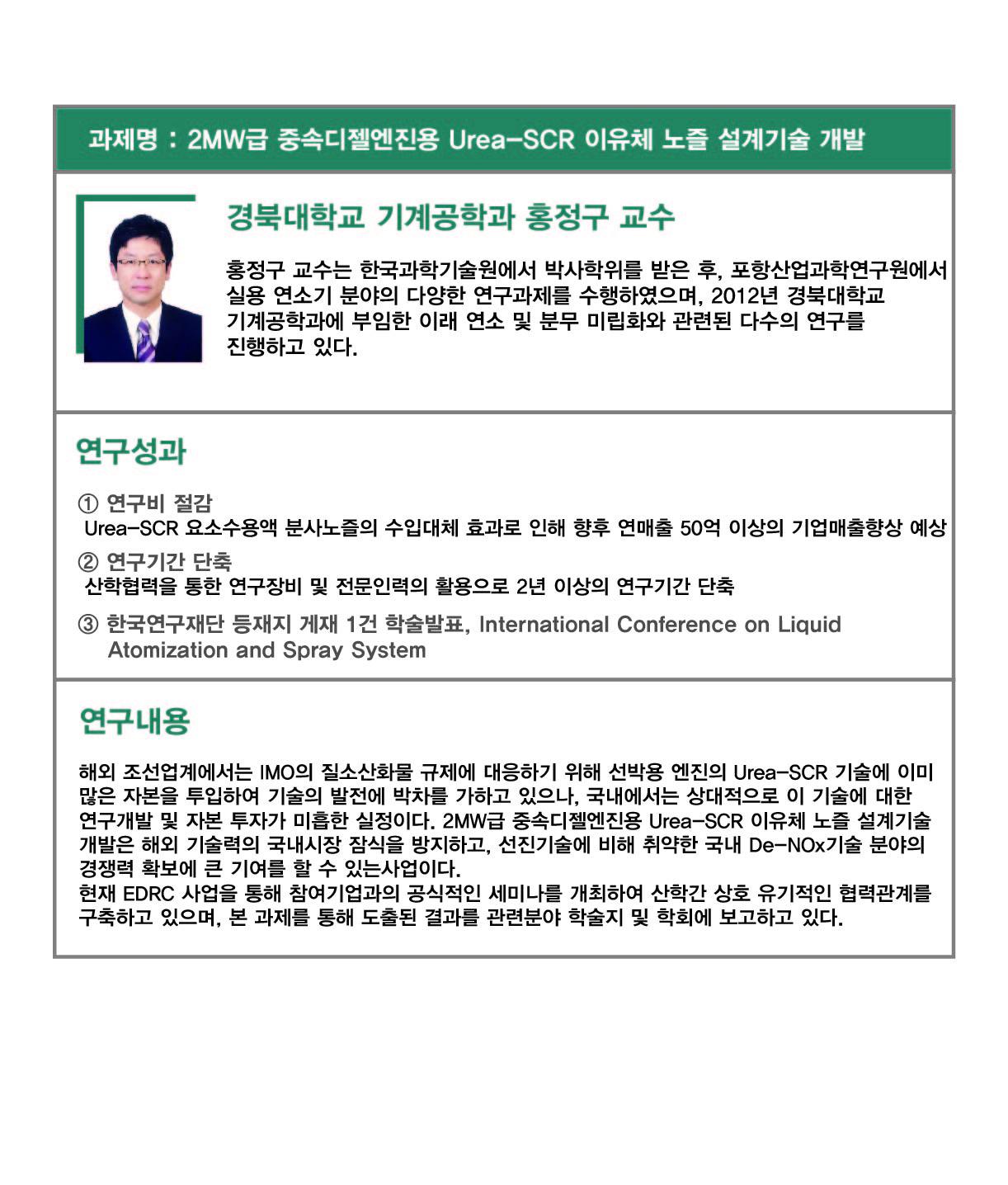 경북대 홍정구 교수님.jpg