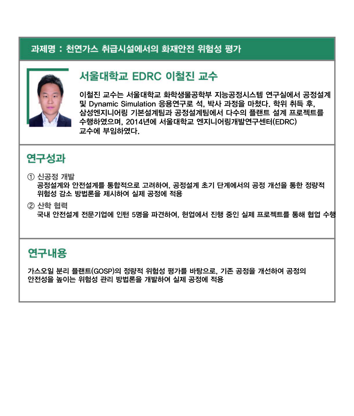 서울대 이철진 교수님.jpg