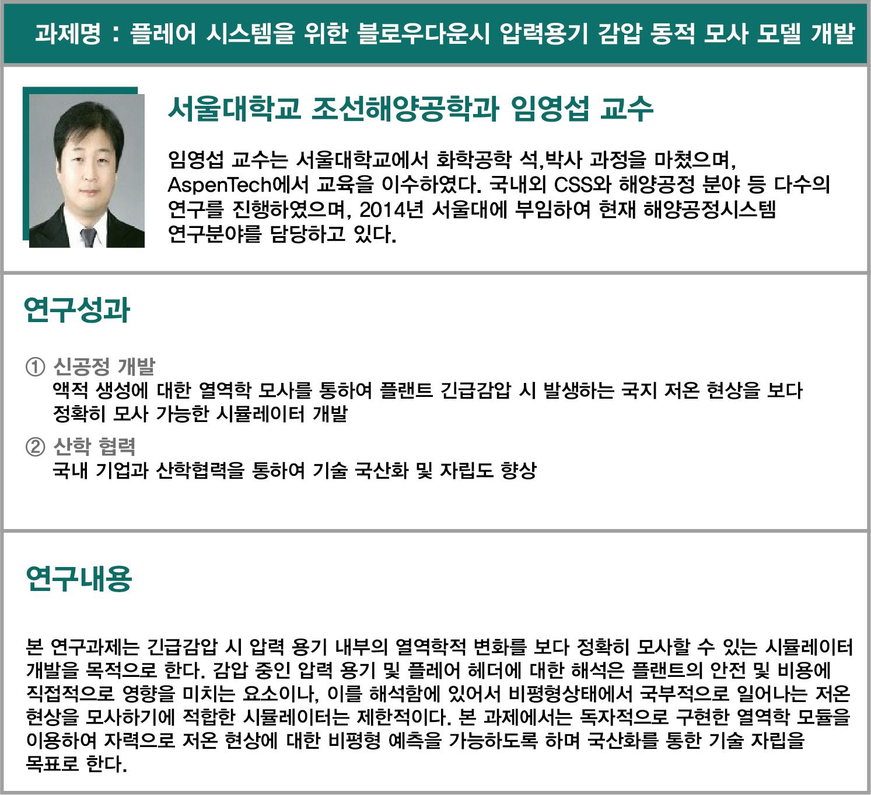 서울대 임영섭 교수님.jpg