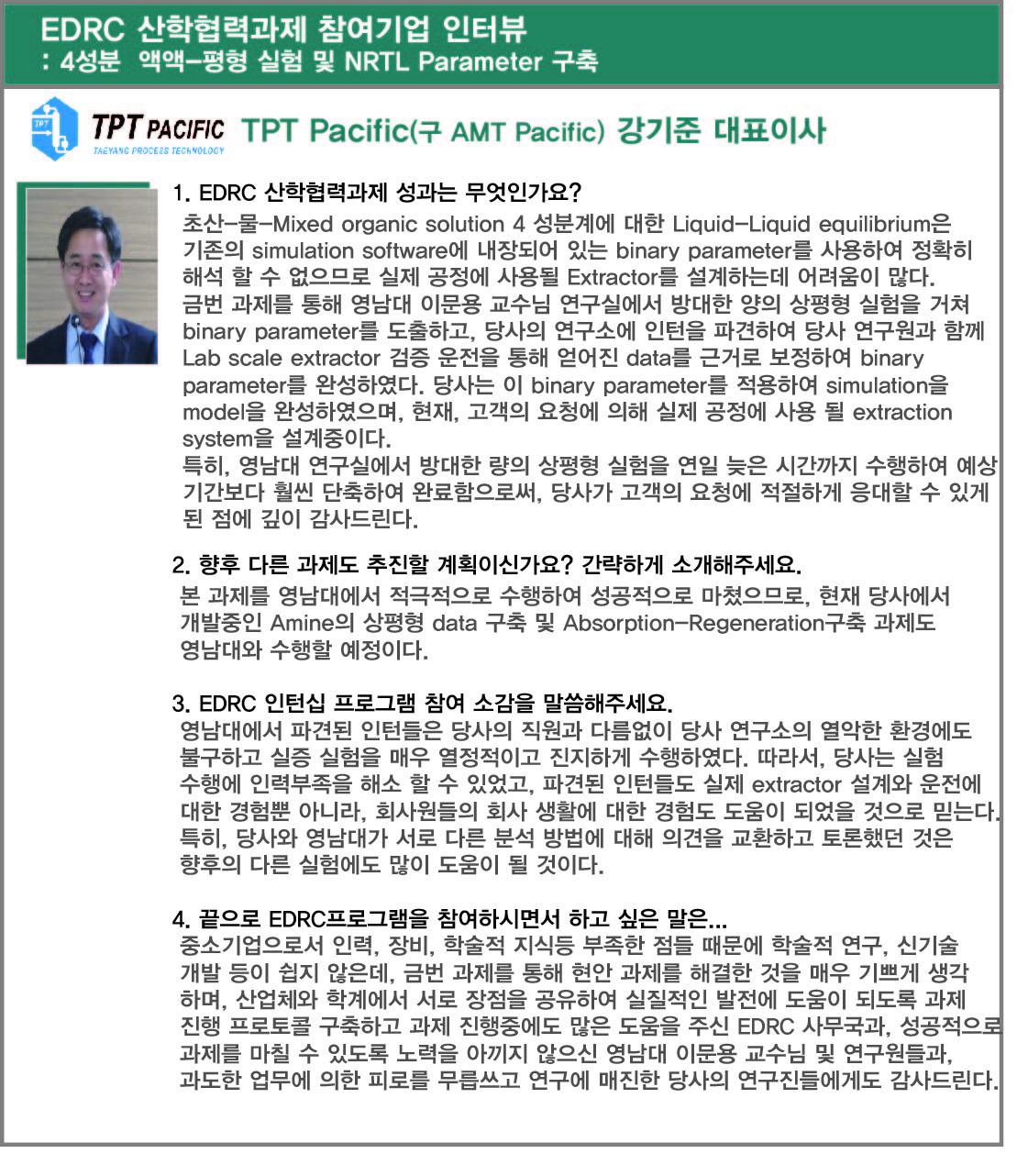 산학협력과제_성과(기업)_tpt pacific.jpg