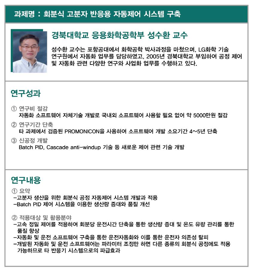 경북대 성수환 교수님.jpg